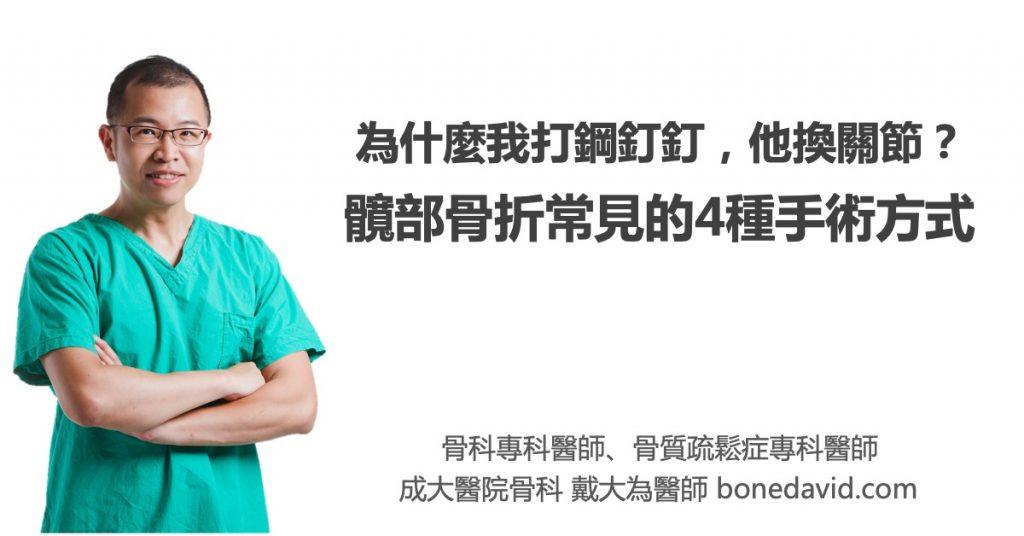 【骨質疏鬆】為什麼我打鋼釘,他換關節?骨科醫師談【髖部骨折】常見的4種手術方式
