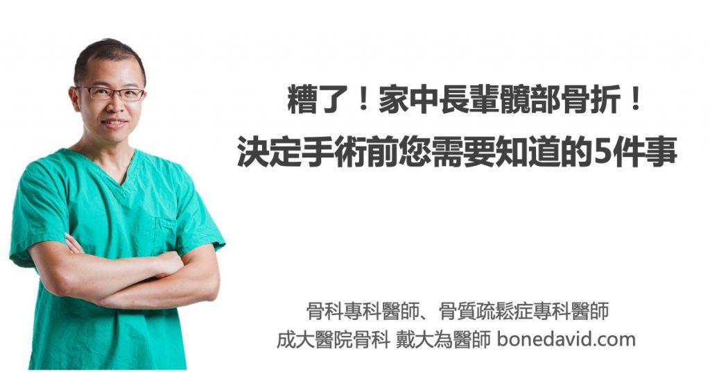 髖部骨折、手術、開刀、換關節、鋼釘、鋼板。髖關節、風險、危險