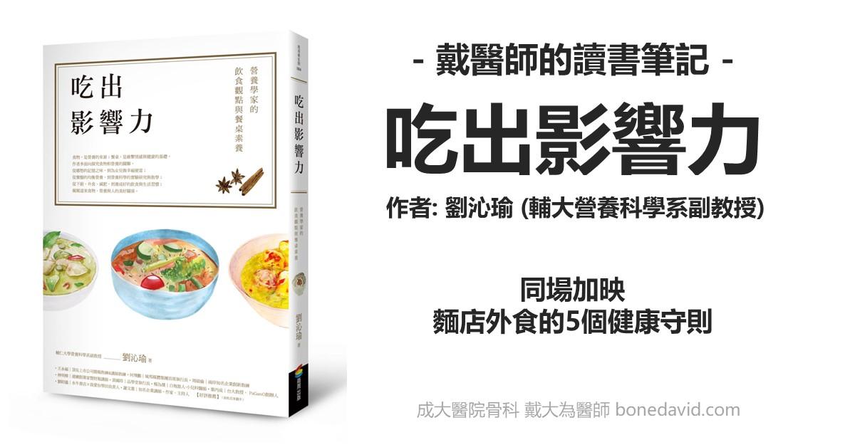 吃出影響力,退化性關節炎,減重,控制體重,減肥,低醣